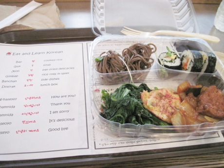 A favorite eatery of mine, Woorijip, on W. 32nd St. Learn some Korean words and phrases while you eat lunch.